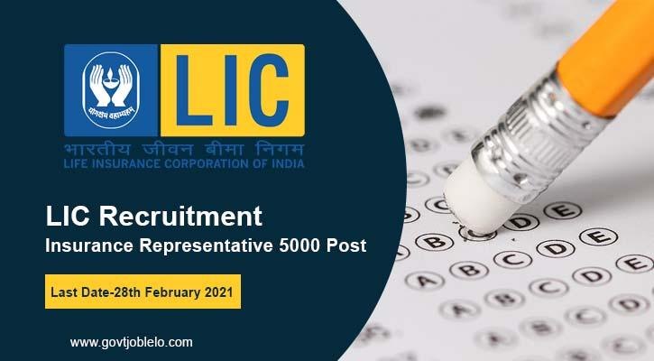 LIC recruitment 2020
